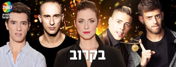 Israel Eurovision 2017